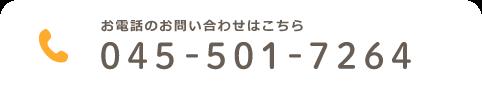 045-501-7264